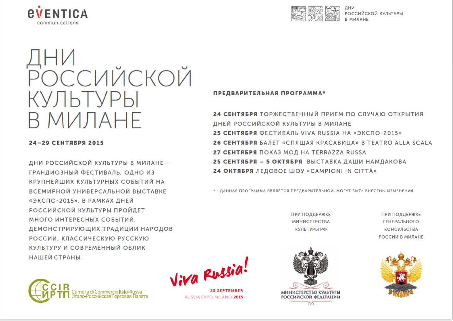 programma RussiaExpo